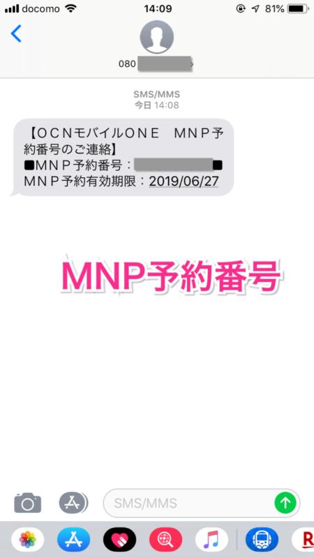OCNモバイルONEからMNP転出する際のMNP予約番号通知メール