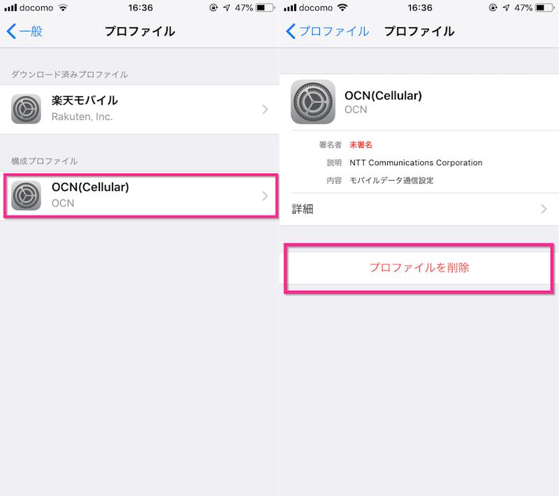 【楽天モバイル】SIMフリーiPhone 7でのAPN設定方法